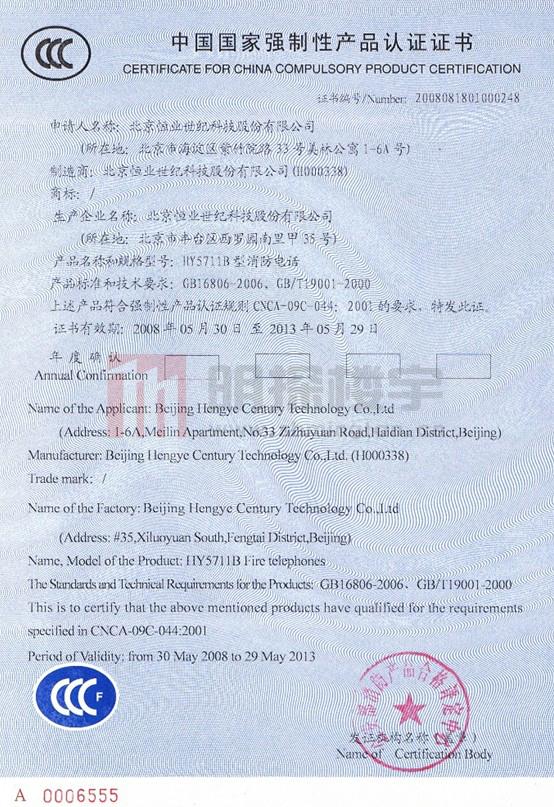 hy5711b型消防电话的3c认证证书(图)_消防通讯广播-明